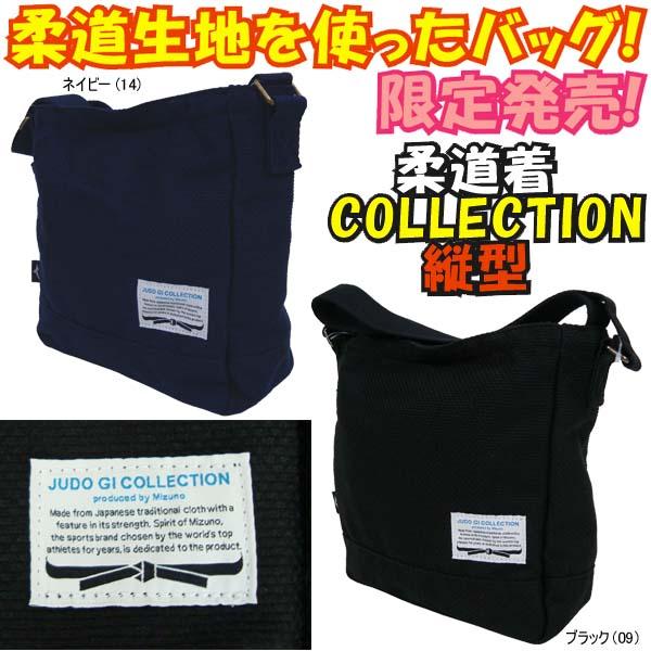 ミズノ 柔道/武道 柔道着COLLECTION 縦型ショルダーバッグ