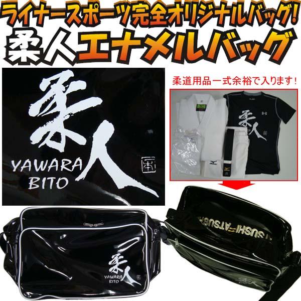 柔道 柔人エナメルバッグ ライナースポーツオリジナル