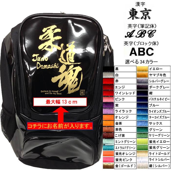 柔道魂マーク+ネーム刺繍入り ミズノ リュックサック(バックパック・デイパック) ライナースポーツオリジナル