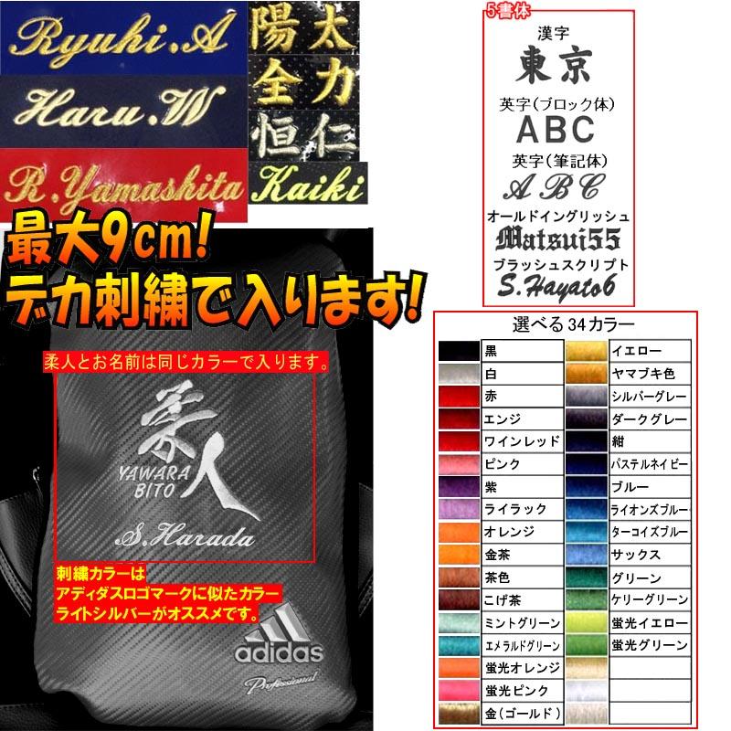 【名前刺繍加工入り】 アディダス 柔人マーク リュックサック(バックパック・デイパック) ライナースポーツオリジナル