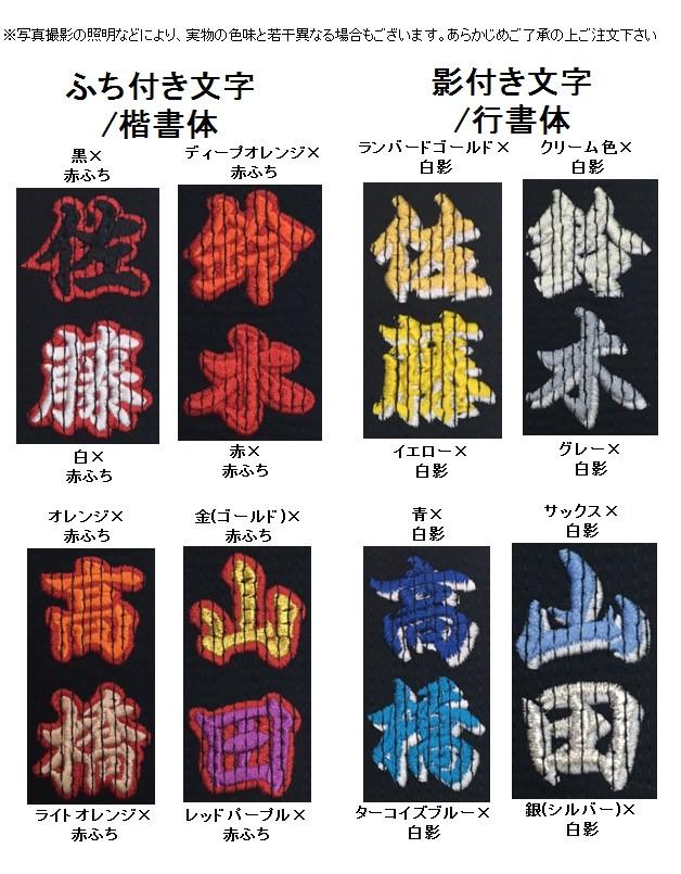 刺繍カラー