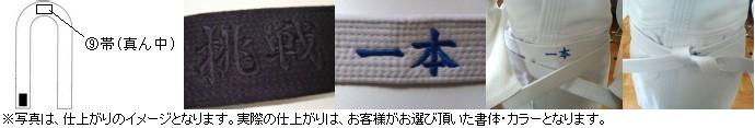 帯刺繍位置