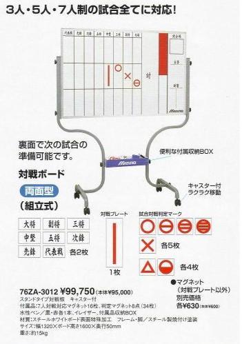 【ミズノ】対戦ボード(スタンド型)