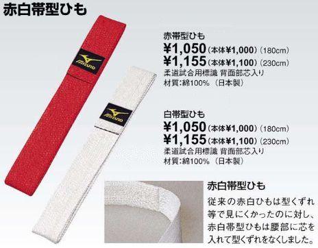 【ミズノ】柔道 赤白帯型ひも