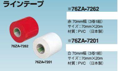 ミズノ 柔道 ラインテープ(3巻1組)