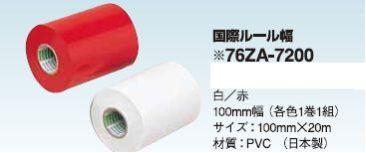 ミズノ 柔道 ラインテープ(赤・白)各1巻1組
