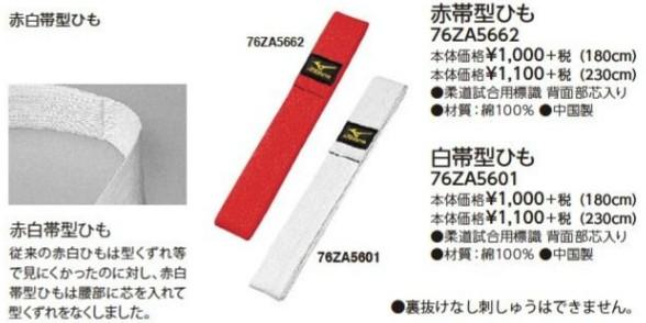 ミズノ 柔道 赤白帯型ひも