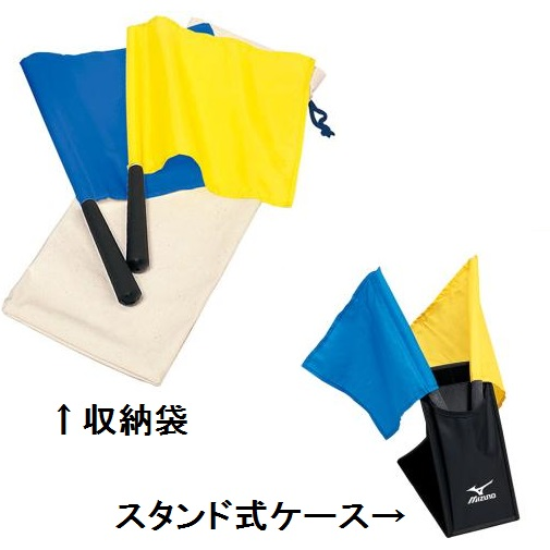 【ミズノ】柔道 時計係旗セット