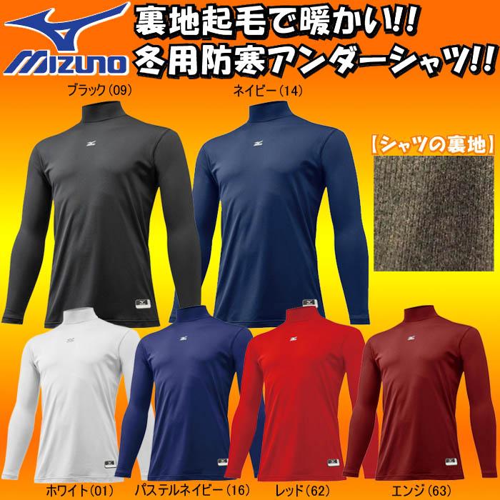 ミズノ柔道インナーシャツ写真