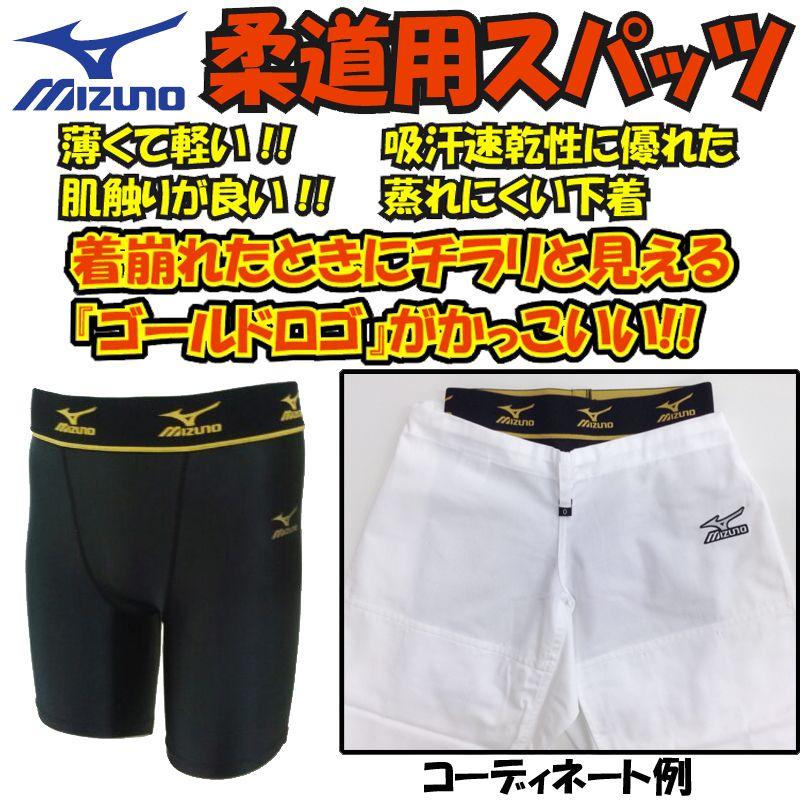 ミズノ 柔道 柔道用スパッツ 柔道パンツの下に履くパワーパンツ(スパッツ)