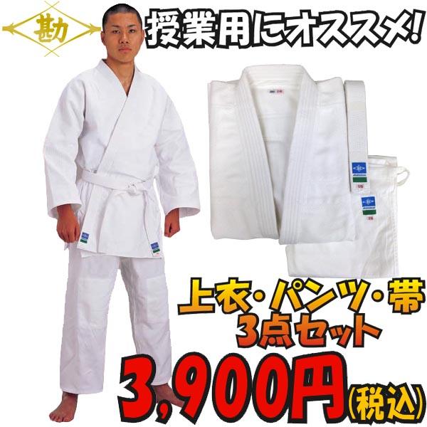 松勘柔道着【NO2000】白帯付き