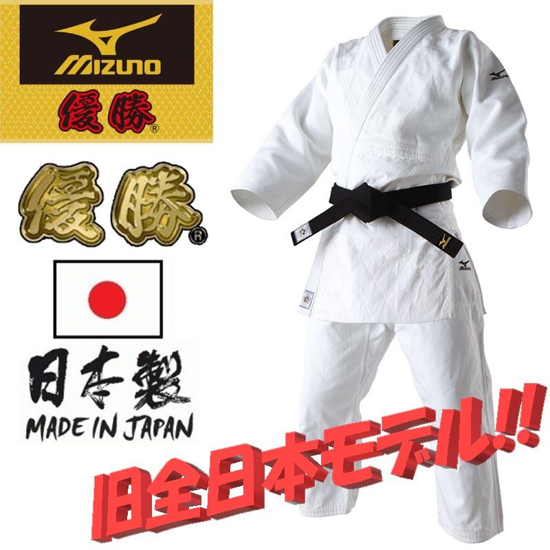 ミズノ 柔道 旧全日本モデル『優勝』22JMI01101 22JP701101 柔道着上下セット 帯別売り 練習用