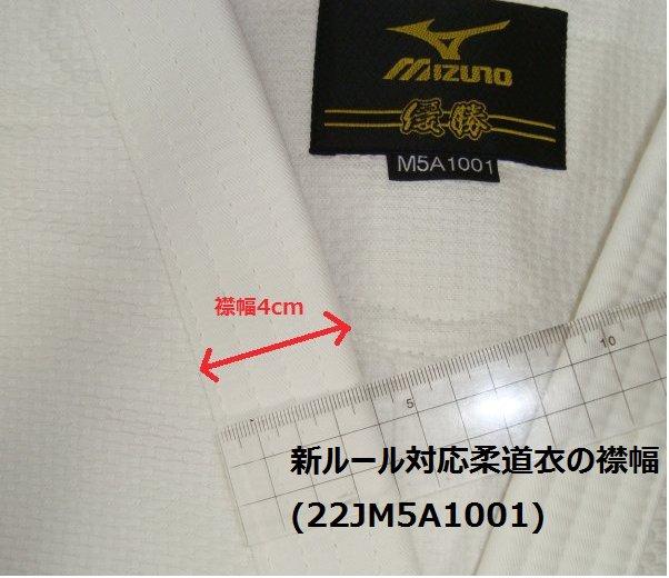 柔道衣新ルール