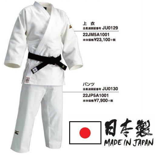ミズノ22JM5A1001-22JP5A1001柔道衣