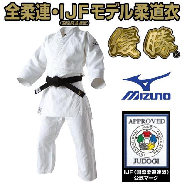 ミズノ柔道着【22JMI01101-22JPI...