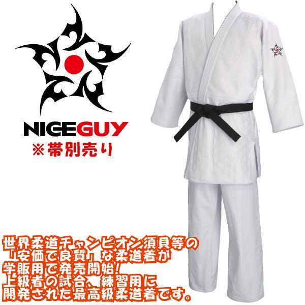 ナイスガイ【NICE GUY】柔道衣(...